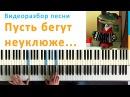Пусть бегут неуклюже видеоурок на пианино как сыграть песню