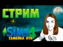 СТРИМ The Sims 4 Семейка Пук часть 2 Карина Плей