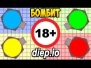 Diep.io | Новый Режим ДОМИНАЦИЯ | 18+ | New Mode DOMINATION | How To Play in Diep
