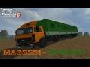 Farming Simulator 15 МАЗ 5551 ПРИЦЕП МАЗ 938662 V2 0 Скачать