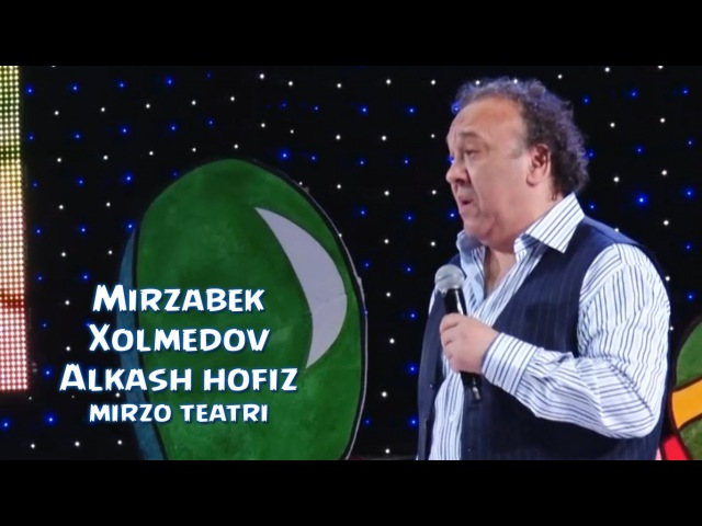 Mirzabek Xolmedov Alkash hofiz Mirzo teatri Мирзабек Холмедов Алкаш хофиз Мирзо театри