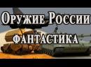 Новейшее оружие России видео на грани фантастики