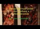 Предсмертные слова боголюбцев и безбожников