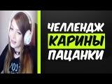 Карина пошла по стопам Камикадзе ДИ ТИПА ШБ 5
