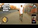GTA: NAU Andreas | GTA in real life