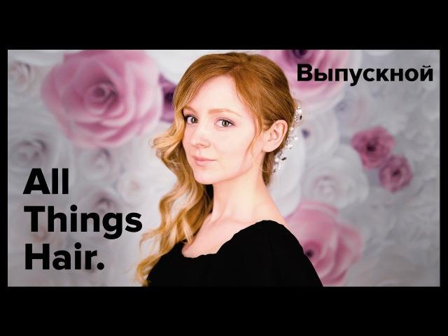 Прическа на выпускной: голливудские локоны с сердцем от MakeUpKaty – All Things Hair