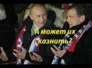 А как Путин накажит российскую сборную по футболу
