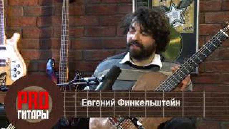 Pro Гитары - Евгений Финкельштейн