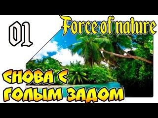 Force Of Nature на русском - И снова с голым задом (Lp 01)