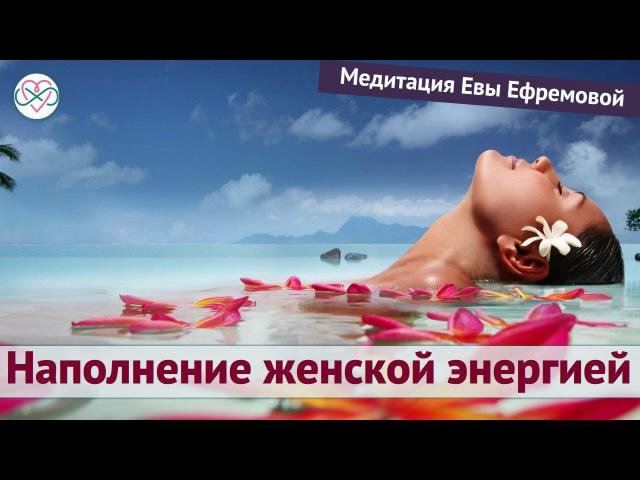 Тета-медитация на наполнение женской энергией (Ева Ефремова)