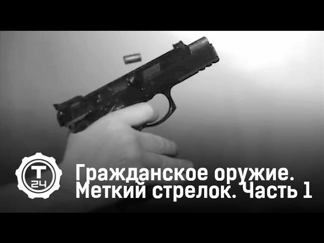 Меткий стрелок. Часть 1. Гражданское оружие