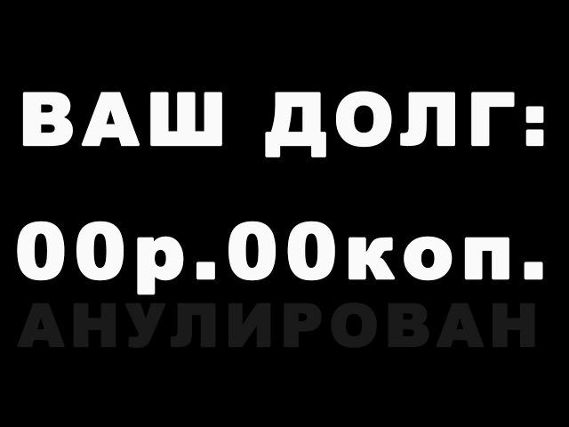 Как легально и ЗАКОННО не платить за всё в РФ!