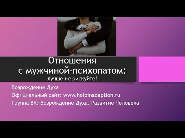 Отношения с мужчиной-психопатом: лучше не рискуйте!
