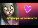 Мои игры на планшете! ●Yana Cat●