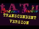 T A T u Vesyolye Ulybki Transcendent Version 2010