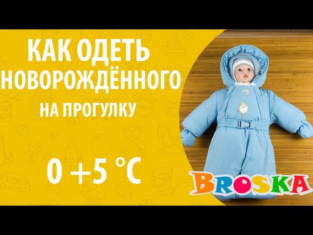 Как одеть новорожденного на прогулку осенью-весной в 0 5 градусов