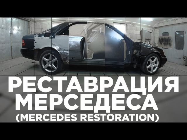 Реставрация автомобиля - mercedes-benz cl coupe w140