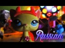 Littlest Pet Shop: Popular (Episode 14 Вечеринка Века) RUS (Русская озвучка)