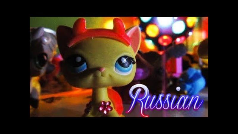 Littlest Pet Shop Popular Episode 14 Вечеринка Века RUS Русская озвучка