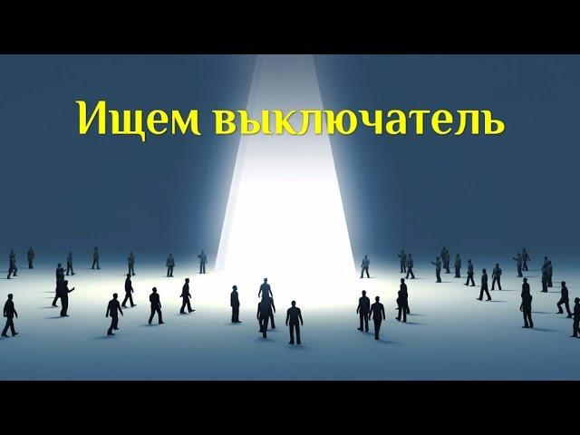 «Ищем выключатель» Открытое занятие биоэнергетика Сергея Ратнера.