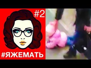 5 САМЫХ ОТБИТЫХ ЯЖЕМАТЕРЕЙ #2 (сумасшедшие мамаши и овуляшки) #ЯЖЕМАТЬ #ЯЖМАТЬ
