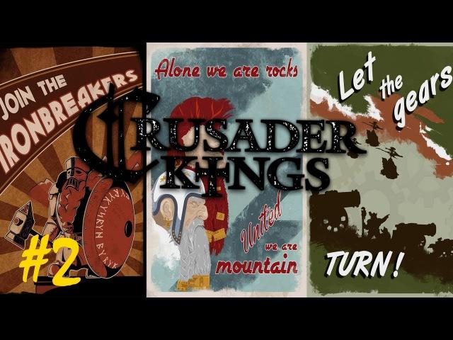 Crusader Kings 2 Warhammer Geheimnisnacht - 2 Истребляем гоблинов