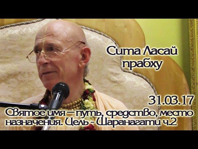Святое имя путь средство место назначения Цель Шаранагати ч 2 ЕМ Сита Ласай дас 31 03 2017