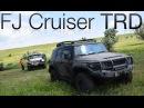 FJ Cruiser Компрессор TRD (бездорожье, замеры и Wrangler Rubicon)