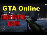 Нагнул двоих в перестрелке GTA Online