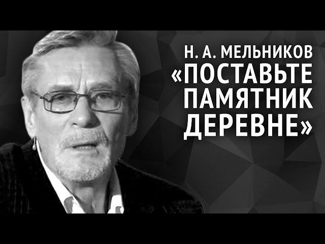 Николай Мельников Поставьте памятник деревне