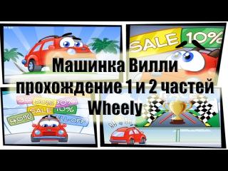 Машинка Вилли Wheely   Прохождение 1 и 2 частей