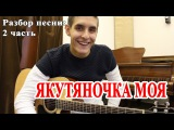 Как играть ЯКУТЯНОЧКА МОЯ на гитаре (соло партия) L'ONE feat. ВАРВАРА ВИЗБОР
