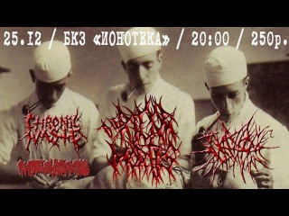 Алкорепортаж с концерта The Rigor Mortis в СПб