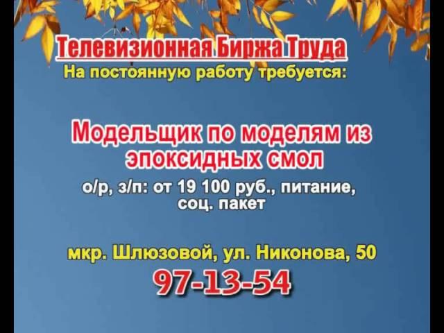 28 сентября _07.20, 12.50, 23.50_Работа в Тольятти_Телевизионная Биржа Труда