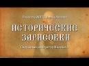 Исторические зарисовки Случайный император Николай I Профессор МПГУ Леонид Ляшенко