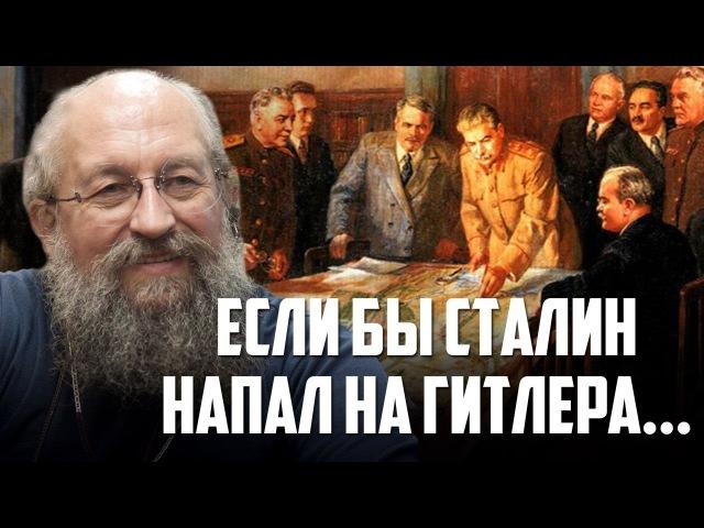 Анатолий Вассерман. Если бы Сталин нaпaл на Гитлера...