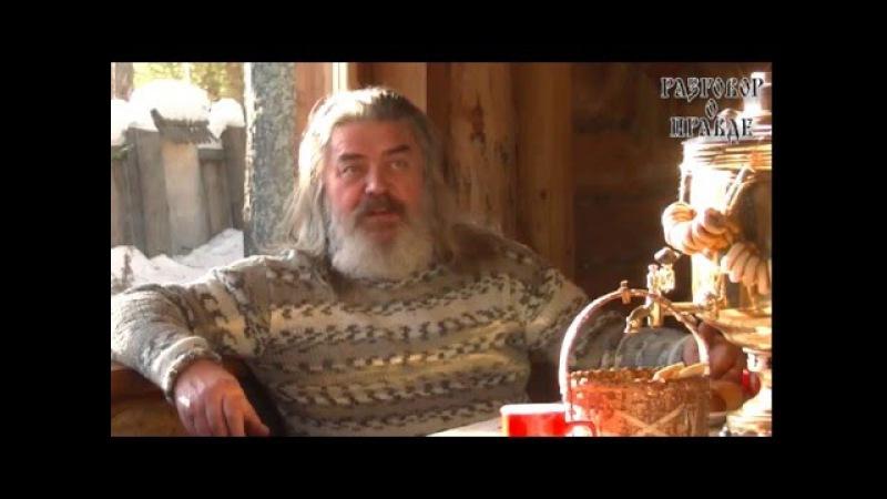 Разговор о правде с С.Т. Алексеевым. Стоящий у Солнца. Часть первая