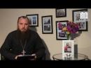 Страдаю от одиночества. Священник Максим Каскун