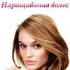 Наращивание волос: трессы, капсулы, ленты