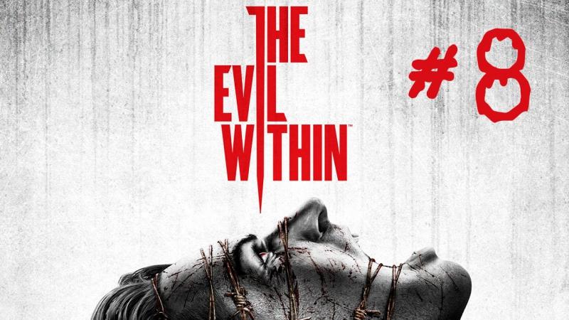 The Evil Within 8 Двое из ларца одинаковы с лица и тупой Джозеф
