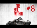 The Evil Within 8 Двое из ларца-одинаковы с лица и тупой Джозеф