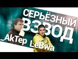 Серьезный взвод - LeBwa и _AkTep! World of Tanks (wot)