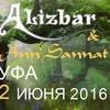 Концерт Alizbar& Ann'Sannat в Уфе 2 июня!