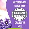 Магия Крыма (Ярославль)