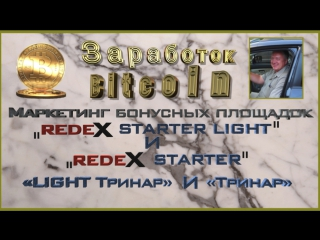 Маркетинг бонусных площадок «REDEX STARTER LIGHT» «REDEX STARTER» с субтитрами.