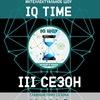 IQ Time (IV сезон) Quiz Омск