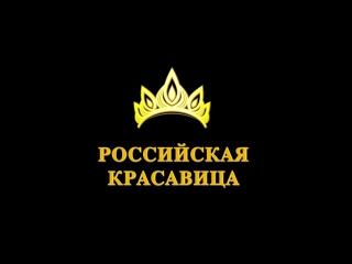 Презентация финалисток Крымского отбора Всероссийского конкурса