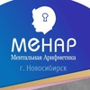 Менар Новосибирск