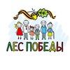 """Подмосковный конкурс в рамках акции """"Лес Победы"""""""