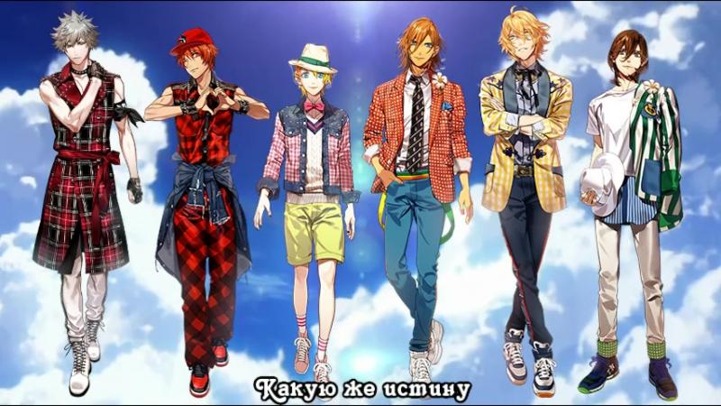 Kotobuki Reiji, Kurosaki Ranmaru, Jinguji Ren, Ittoki Otoya, Kurusu Syo, Shinomiya Natsuki - Day Dream (rus sub)